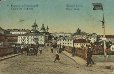 Kamieniec Podolski : nowy most